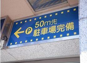 当院には3台分の駐車場もございます。