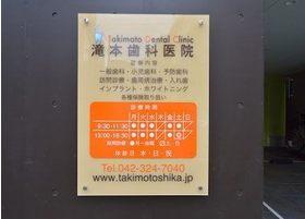 滝本歯科医院は国分寺駅の南口から徒歩3分のところにございます。