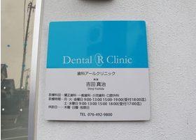 診察時間や休診日のご案内です。