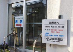 当院の入口です。