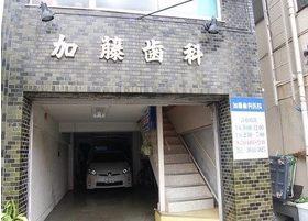 加藤歯科医院(江東区東砂町)