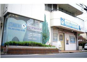 中目黒歯科医院