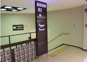 東京駅八重洲南口より八重洲地下街に降り、直進した突き当り左に当院への階段があります。