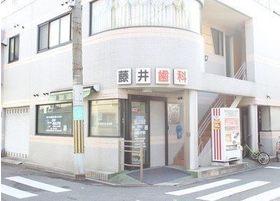 藤井歯科医院(野田小学校近く)
