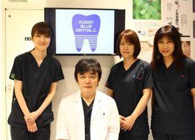 九段ブルー歯科