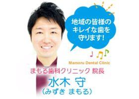 医療法人社団翔水会まもる歯科クリニック