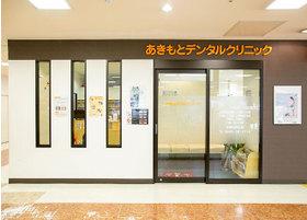 当院は、久喜市久喜中央4-9-11にございます。