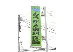 当あらかき歯科医院は、埼玉県越谷市越ケ谷5-2-2に位置しております。