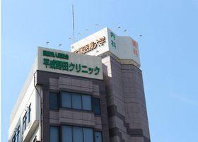 平成野田クリニック(歯科)