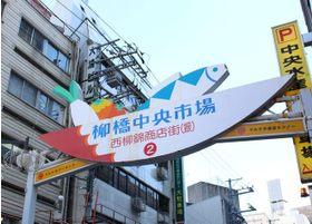 柳橋中央市場の横に医院があります。