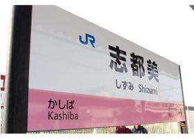 「志都美駅」のロータリー内に院が御座いますので、駅をご利用の方も便利にご通院いただけます