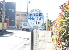 幸田貝塚停留所からすぐにございます。