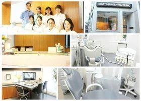きばやし歯科医院