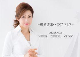 赤坂ヴィーナスデンタルクリニック〈AKASAKA VENUS DENTAL CLINIC〉