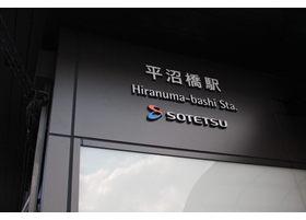 当院の最寄りは、平沼橋駅です。