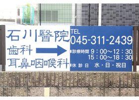 当院の診療は、18時半まで行っております。