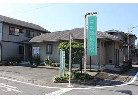 井本歯科医院は高崎市浜尻町201-20に位置します。