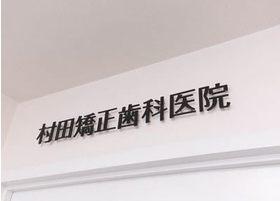 村田矯正歯科医院です。