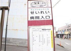 最寄のバス停です。