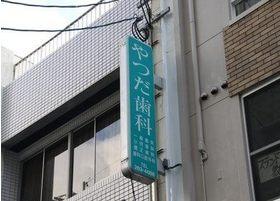 当やつだ歯科医院は、福岡県福岡市博多区の店屋町3丁目35番地に位置しております。