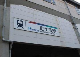 最寄の駅は尼ヶ崎駅です。