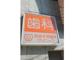 尼ケ坂駅の出口から徒歩で3分の場所にございます。