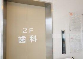エレベーターで2階までお越し下さい。