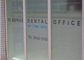別部歯科診療所