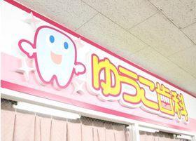 ゆうこ歯科は、女医が診療をおこなう歯医者です。