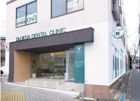 うえだ歯科クリニックの外観です。