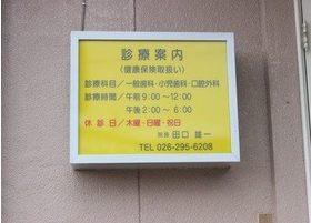 診療時間などこちらでご確認ください。日曜日、祝日も診療を行っております。