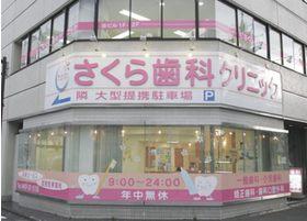 さくら歯科クリニック平塚