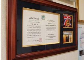 院長は近未来オステオインプラント学会認定医をはじめ多くの資格を修得しています。