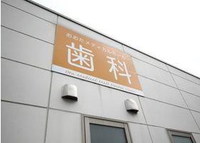 オレンジの看板を目印にご来院ください。
