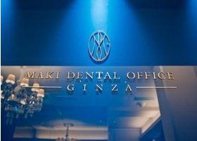 MAKI DENTAL OFFICE GINZA