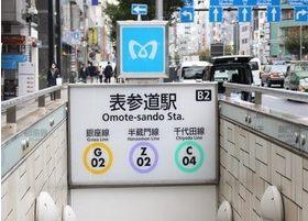 表参道駅が最寄になります。