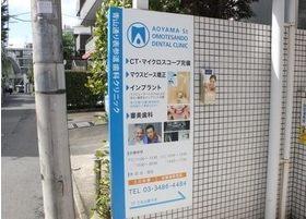 青山通り表参道歯科クリニック