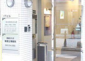 ITビルの2Fに位置する石川歯科クリニックです。
