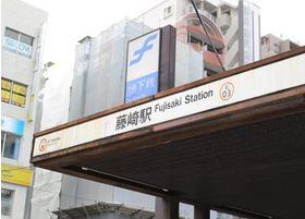最寄り駅の藤崎駅です。歩いて2分で堤歯科医院へ到着致します。
