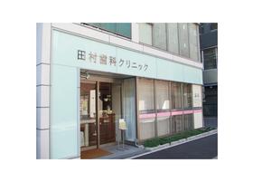 田村歯科クリニック
