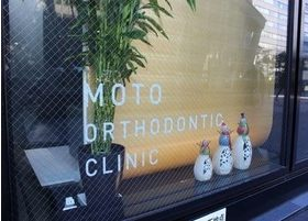 MOTO矯正歯科です。博多駅から徒歩3分のところにあります。