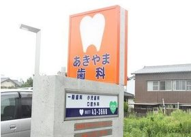 あきやま歯科の看板です。こちらを目印にお越しください。