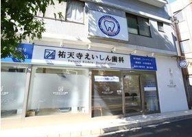祐天寺えいしん歯科です。祐天寺駅より徒歩6分の場所にあります。