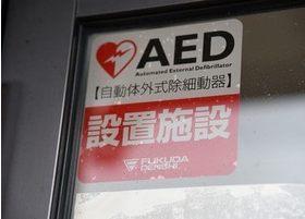 当院はAEDを設置しています。