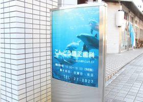 水色のイルカの看板が目印になります