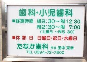 たなか歯科は平日19:00まで、土曜は17:30まで診療しています。