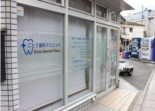 ごとう歯科クリニック