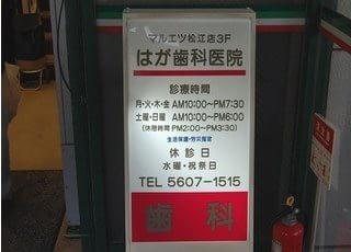 看板です。マルエツ松江店の3Fにあります。