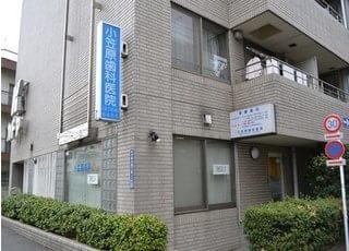 小笠原歯科医院