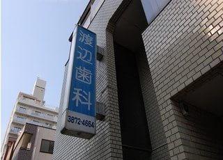 院外観の青い大きな看板が目印です。